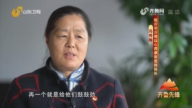 20200514《齐鲁先锋》:冯秀梅——以身试药 多方救人