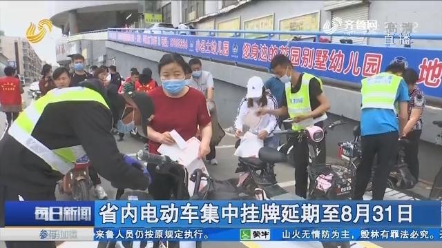 省内电动车集中挂牌延期至8月31日