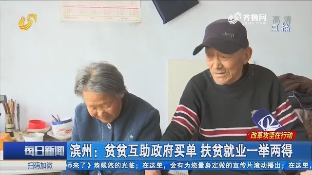 滨州:贫贫互助政府买单 扶贫就业一举两得