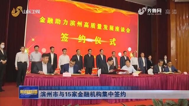 滨州市与15家金融机构集中签约