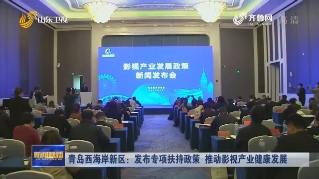 青岛西海岸新区:发布专项扶持政策 推动影视产业健康发展