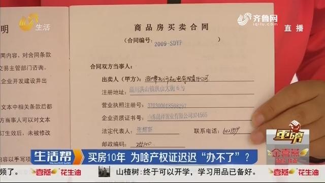 """【重磅】淄博:买房10年 为啥产权证迟迟""""办不了""""?"""
