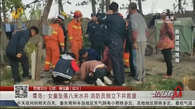 【危情30分】青岛:女童坠落八米水井 消防员倒立下井救援