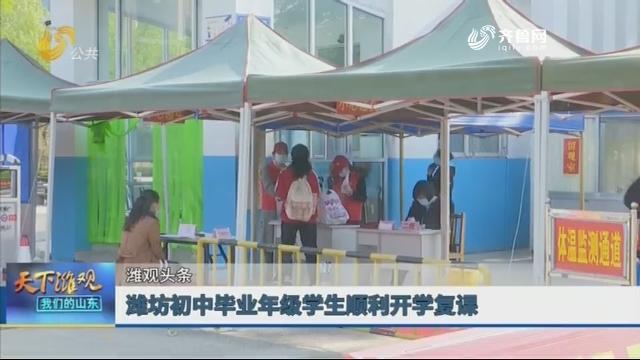 【潍观头条】潍坊初中毕业年级学生顺利开学复课