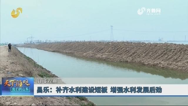 【县域观察】昌乐:补齐水利建设短板 增强水利发展后劲