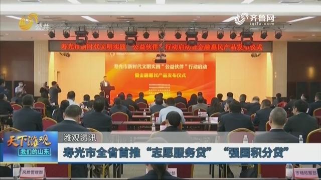 """寿光市全省首推""""志愿服务贷""""""""强国积分贷"""""""