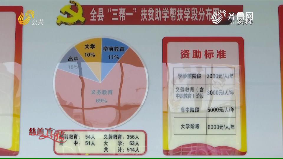 慈善真情:庆云——做好教育扶贫 助力贫困生顺利求学