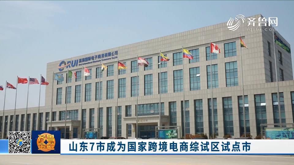 山东7市成为国家跨境电商综试区试点市《齐鲁金融》20200513播出