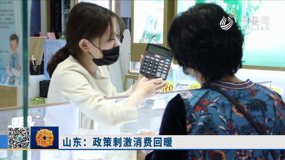 山东:政策刺激消费回暖《齐鲁金融》20200513播出