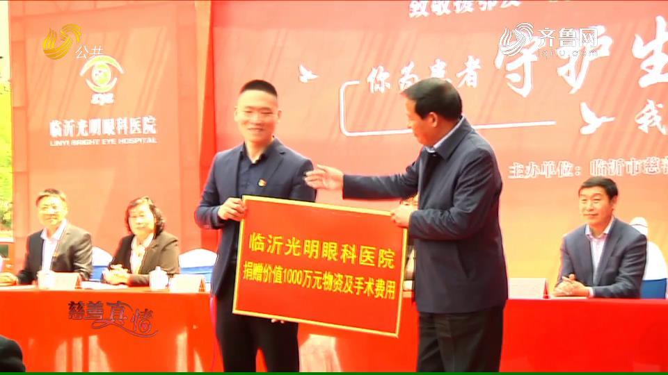 慈善真情:临沂市为援助湖北医护人员免费做激光手术