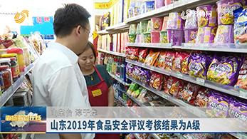 山东2019年全省食品安全评议考核结果为A级