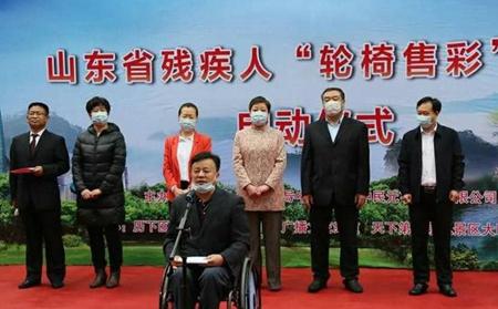 """山东省残疾人""""轮椅售彩""""项目正式启动"""