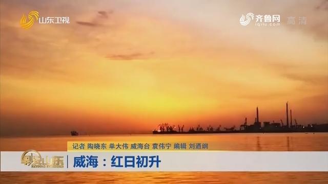 威海:红日初升