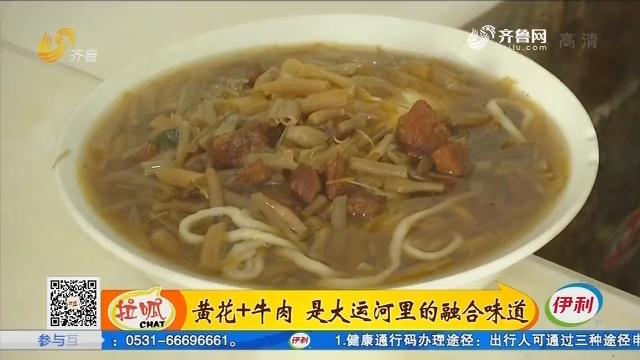 枣庄:黄花+牛肉 是大运河里的融合味道