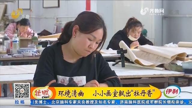 巨野:免费培训 残疾姑娘当上工笔画画师