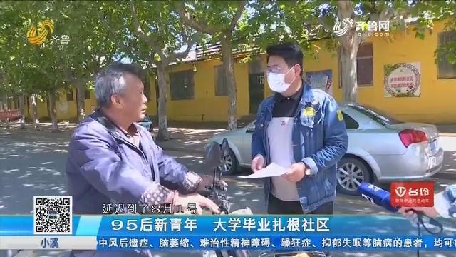 潍坊:95后新青年 大学毕业扎根社区