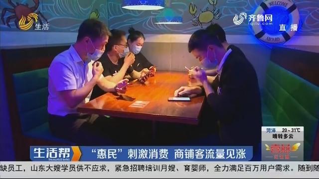 """潍坊:""""惠民""""刺激消费 商铺客流量见涨"""