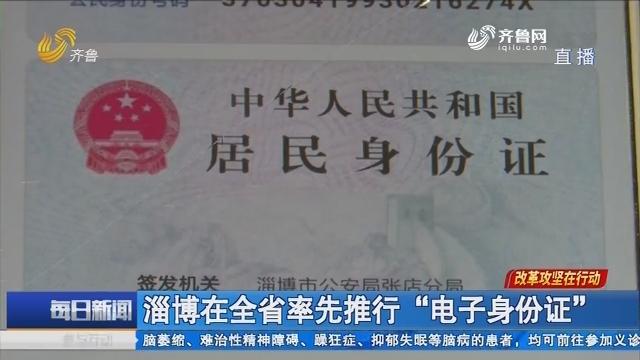 """淄博在全省率先推行""""电子身份证"""""""