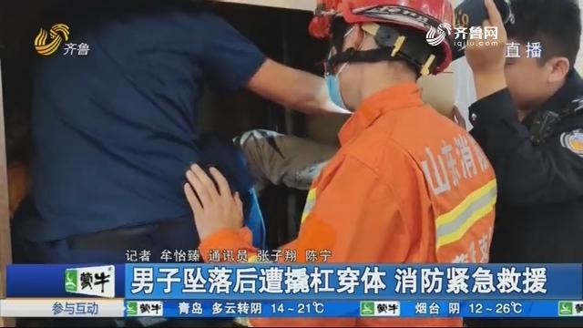 单县:男子坠落后遭撬杠穿体 消防紧急救援