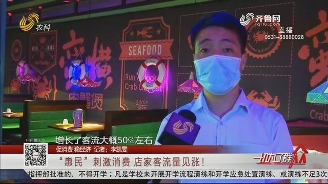 """【促消费 稳经济】""""惠民""""刺激消费 店家客流量见涨!"""