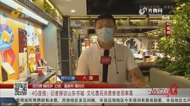 【促消费 稳经济】4G连线:记者探访山东书城 文化惠民消费券使用率高