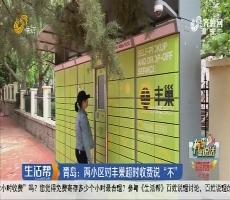 """【有事您说话】青岛:两小区对丰巢超时收费说""""不"""""""
