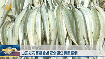 山东发布首批食品安全违法典型案例