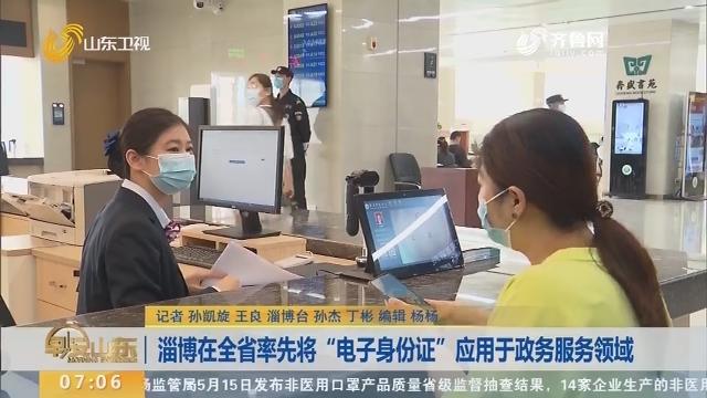 """淄博在全省率先将""""电子身份证""""应用于政务服务领域"""