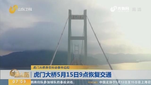 【虎门大桥异常抖动事件追踪】虎门大桥5月15日9点恢复交通