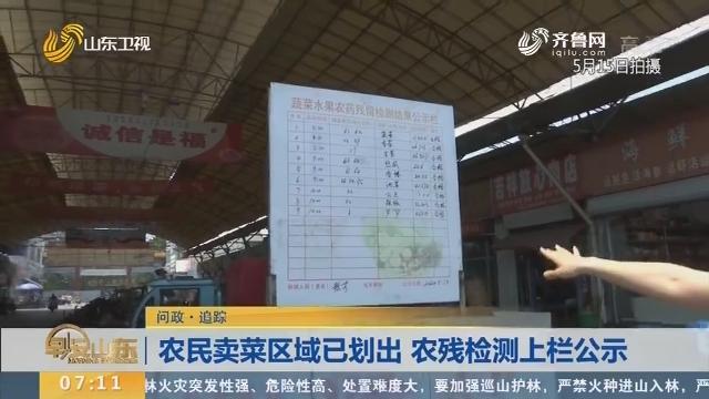 【问政·追踪】农民卖菜区域已划出 农残检测上栏公示