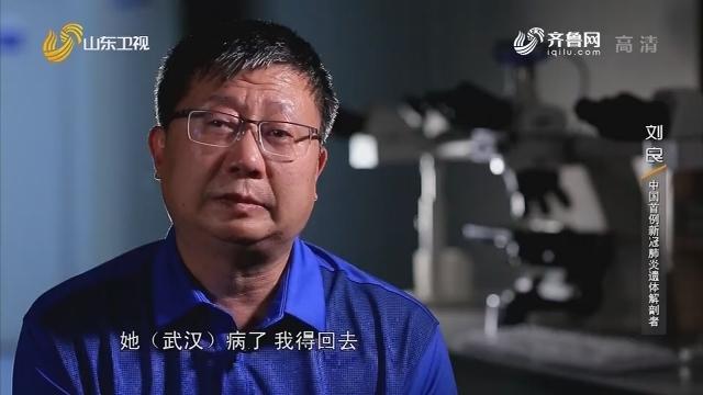 20200516完整版|刘良:中国首例新冠肺炎遗体解剖者