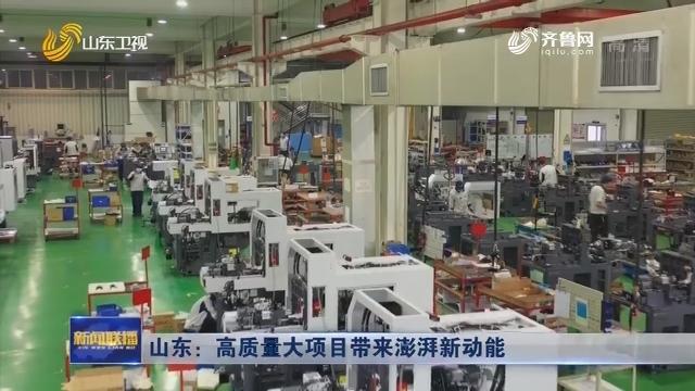 山东:高质量大项目带来澎湃新动能