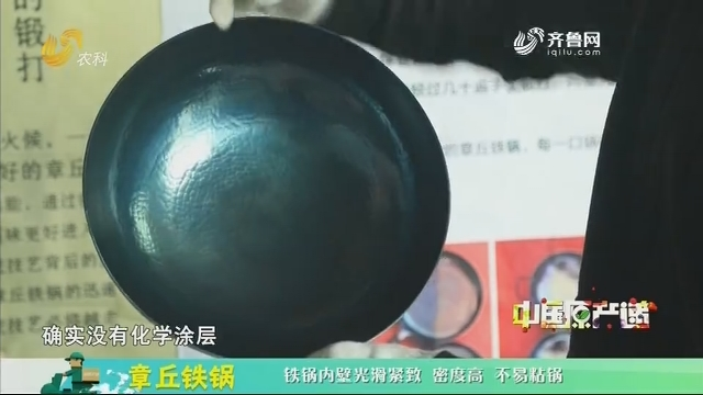 20200516《中国原产递》:章丘铁锅