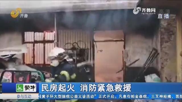济宁:民房起火 消防紧急救援