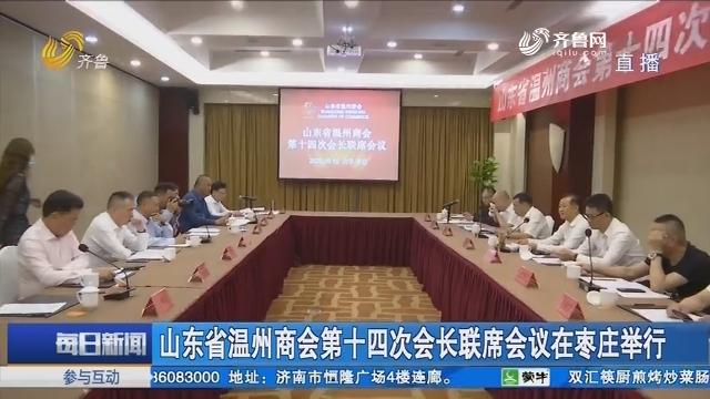 山东省温州商会第十四次会长联席会议在枣庄举行