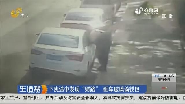 """青岛:下班途中发现""""财路"""" 砸车玻璃偷钱包"""