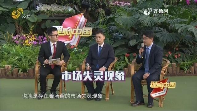 20200516《理响中国》:研习党的理论 共话小康生活