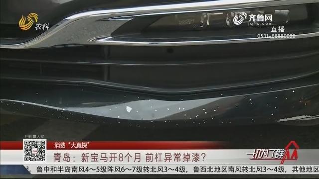 """【消费""""大真探""""】青岛:新宝马开8个月 前杠异常掉漆?"""