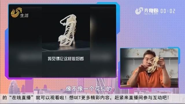 20200516《让梦想飞》:骨雕艺术
