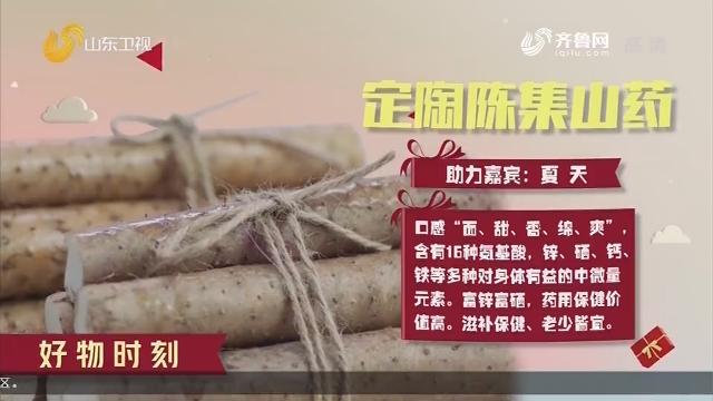 20200516《家乡好物》:定陶副区长推荐天然生态好物