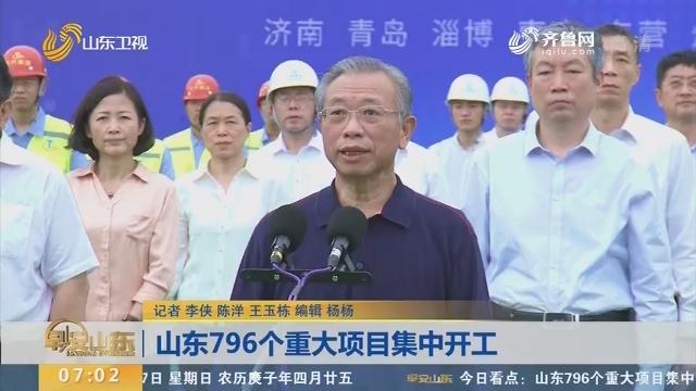 山东796个重大项目集中开工