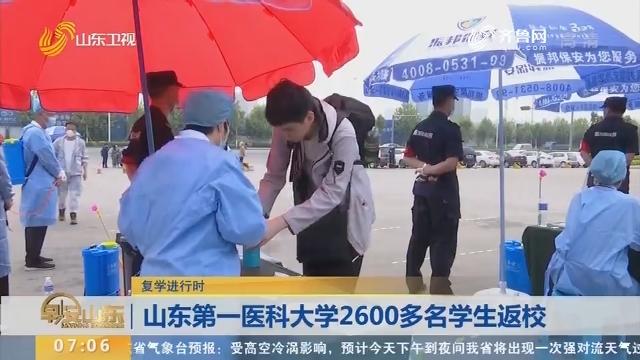 【复学进行时】山东第一医科大学2600多名学生返校