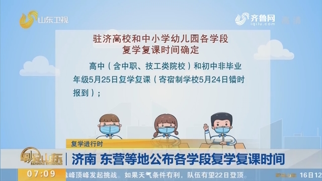 【复学进行时】济南 东营等地公布各学段复学复课时间