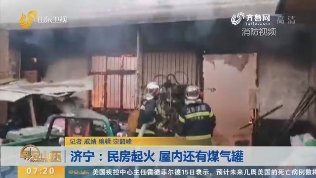 济宁:民房起火 屋内还有煤气罐