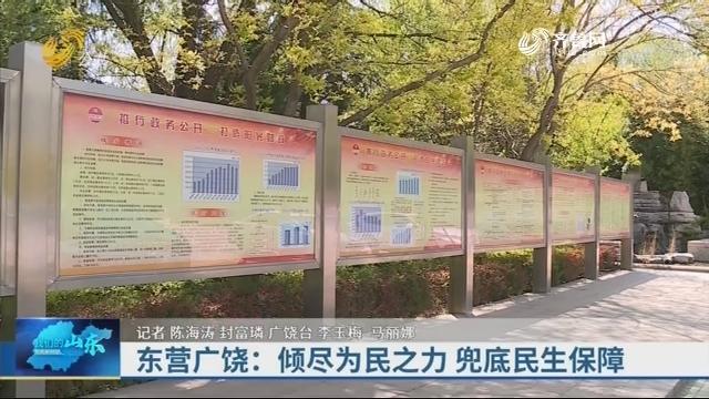 东营广饶:倾尽为民之力 兜底民生保障