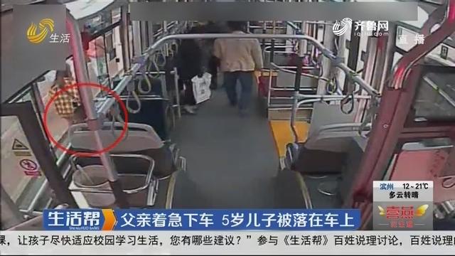 济南:父亲着急下车 5岁儿子被落在车上