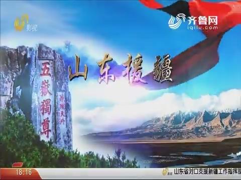 山东援疆2020年05月17日第二期