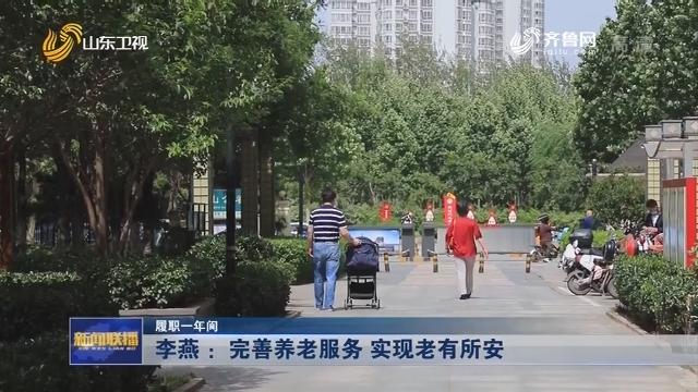 【履职一年间】李燕 :完善养老服务 实现老有所安