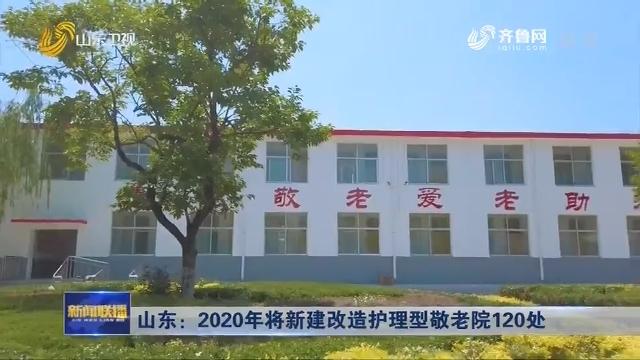 山东:2020年将新建改造护理型敬老院120处