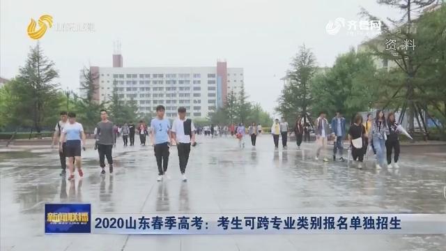 2020山东春季高考:考生可跨专业类别报名单独招生